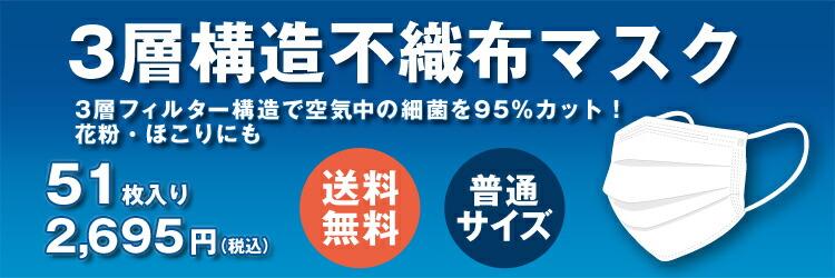 不織布マスク3層構造フィルタ・51枚入り2695円