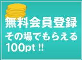 無料会員登録 登録で100ポイントプレゼント!