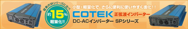 cotek SPシリーズ正弦波インバーター