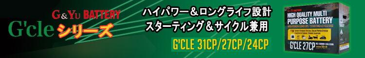 G'cleシリーズバッテリー