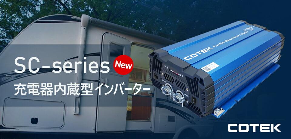 SCシリーズ 充電器内蔵型インバーターが新発売。インバーターと充電器が1つに