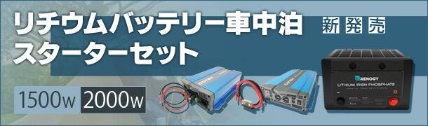 車中泊リチウムバッテリースターターセット1500W/2000W新発売