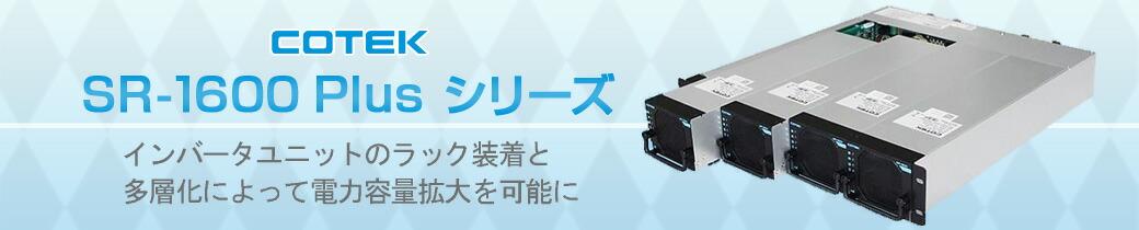 SR1600Plus インバーターシリーズが新発売。最大容量32台まで拡張可能。