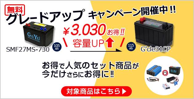 グレードアップキャンペーン 今だけセットのバッテリーが追加料金なしで容量アップ