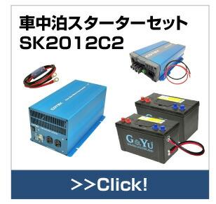 SP2012C2S
