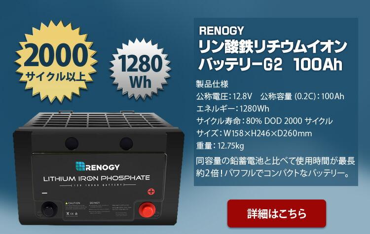 レノジーリチウム100Ahバッテリーは2000サイクルの長寿命!コンパクトで同容量の鉛蓄電池に比べて約2倍の時間使用出来ます