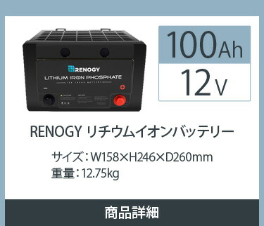 RENOGYリチウム100Ahバッテリー