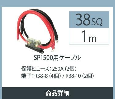sp1512ケーブル