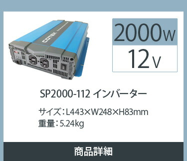 SP2000-112インバーター