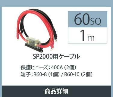 sp2012ケーブル