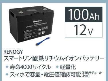 スマートリチウム100Ahバッテリー
