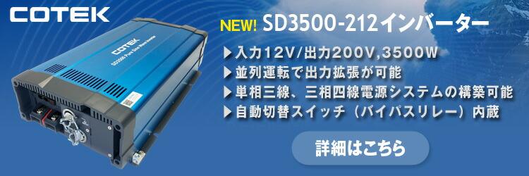 SD3500-212が新発売です
