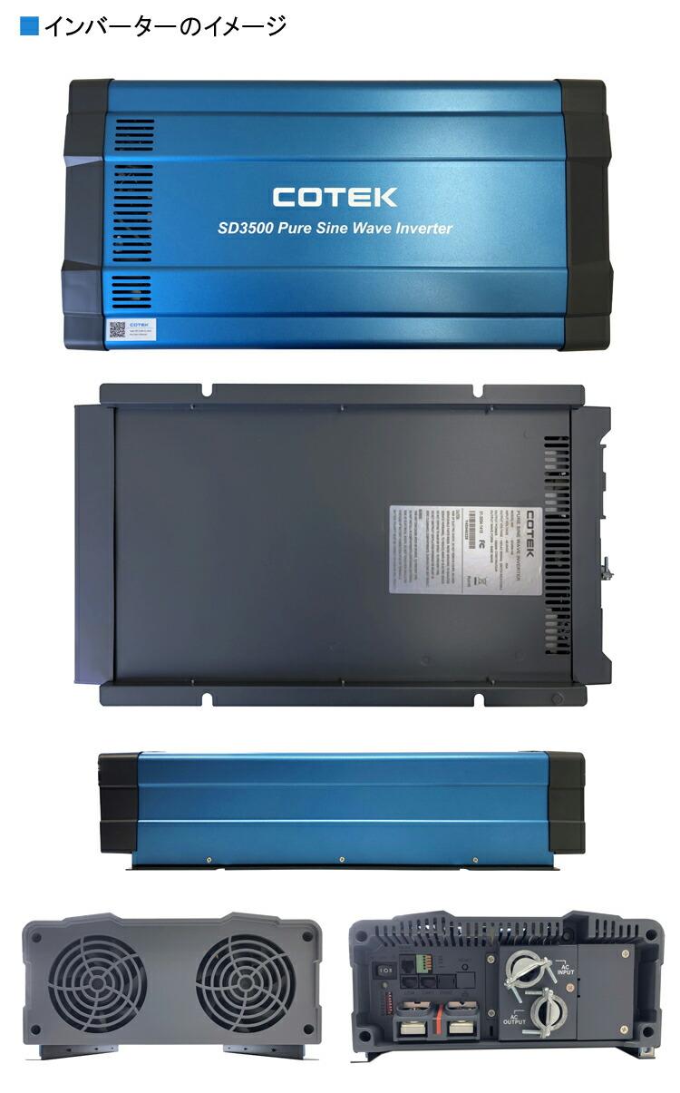コーテックSD3500インバーターのイメージ