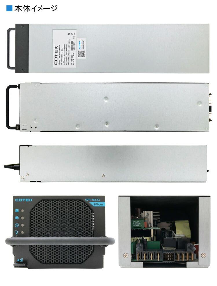 コーテックSR1600-plusインバーターのイメージ