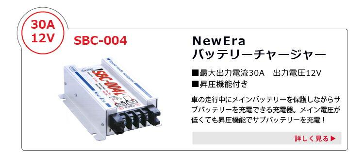 NewEra走行充電器sbc-004