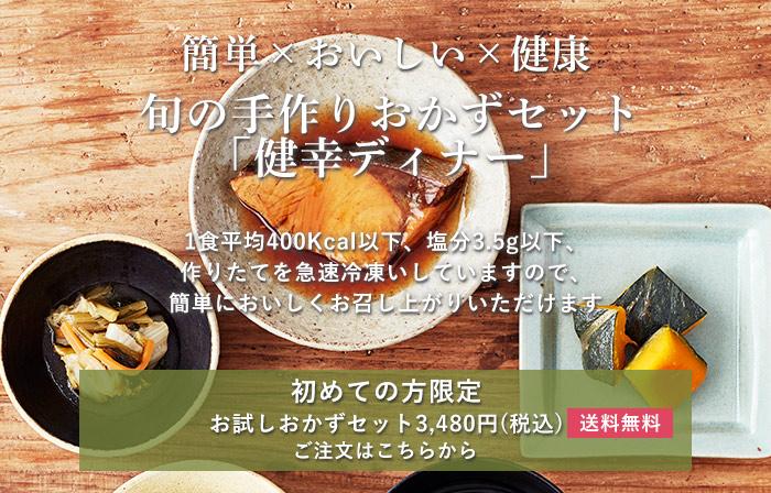 簡単、おいしい、健康 旬の手作りおかずセット「健幸ディナー」お試しセットのご注文はこちら。