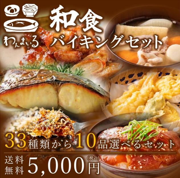 わんまいるえらべる和風惣菜セット