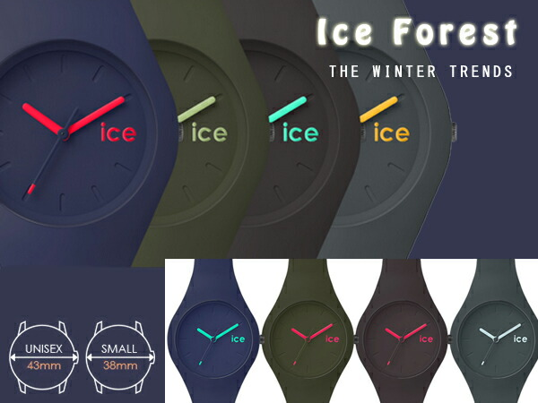 montre watch ice