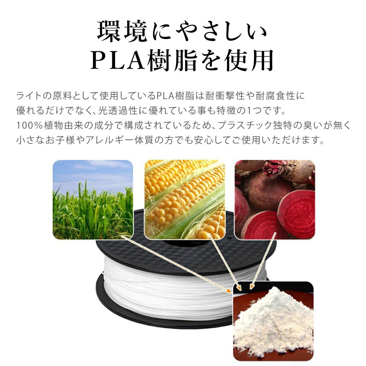 ライト本体は植物由来のPLA素材を100%使用