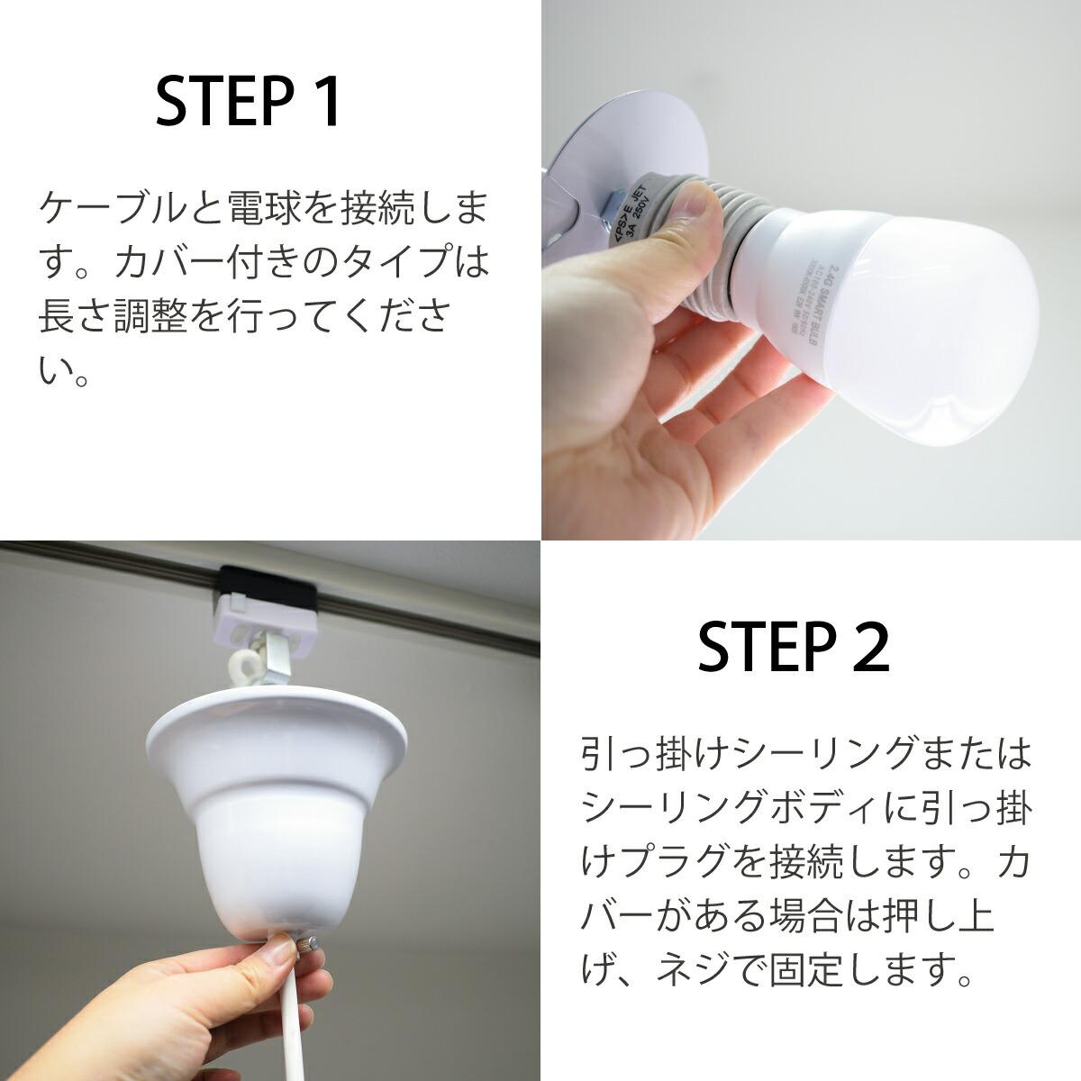 ケーブルと電球を接続し、引っ掛けシーリングに取り付けます。