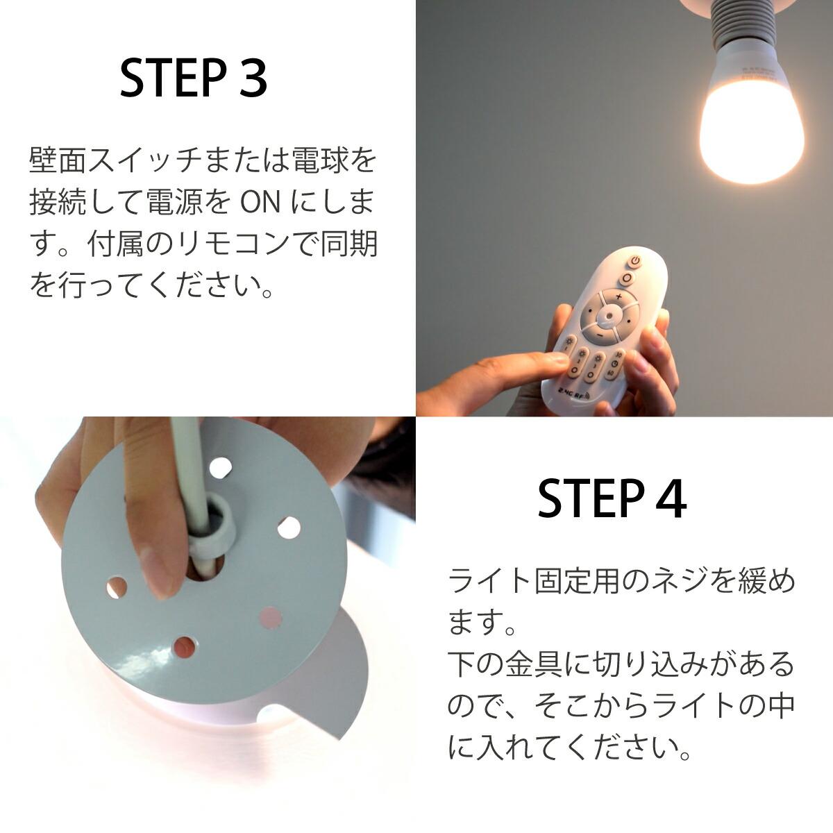 電球とリモコンをペアリングして、ライト本体を取り付けます。