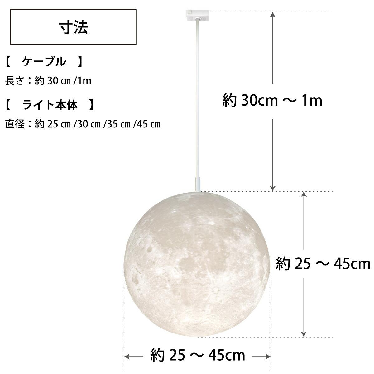 月ペンダントライトの寸法