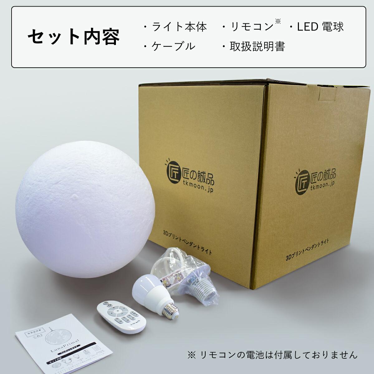 セット内容は、ライト本体、LED電球、リモコン、ケーブル、取扱説明書