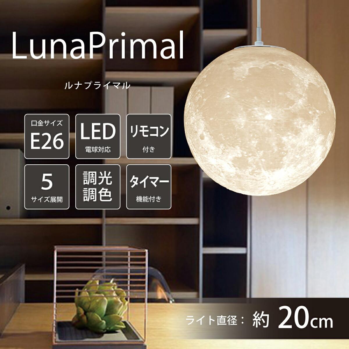 月ライト 20cm ペンダントライト
