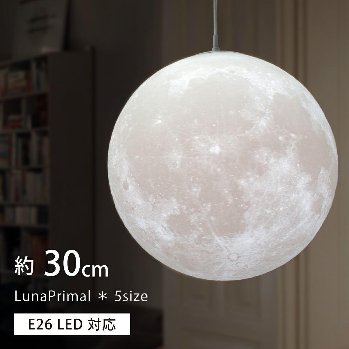 月ペンダントライト30㎝