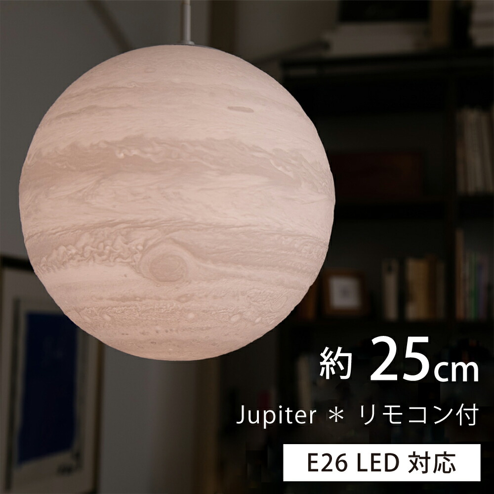 木星ペンダントライト25㎝