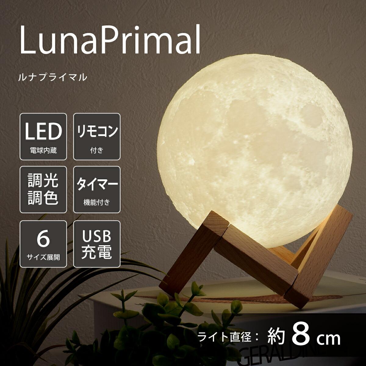 月タッチライト8cm