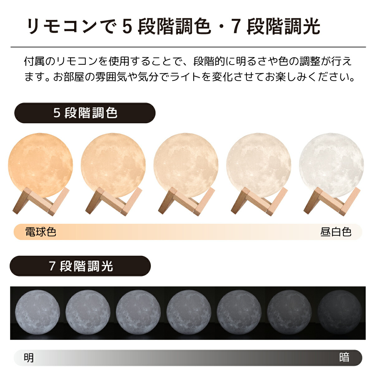 5段階調色、7段階調光可能