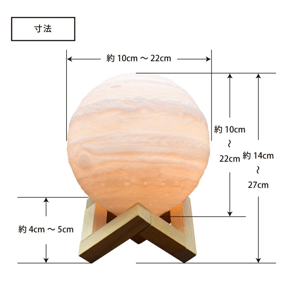 月タッチライトの寸法