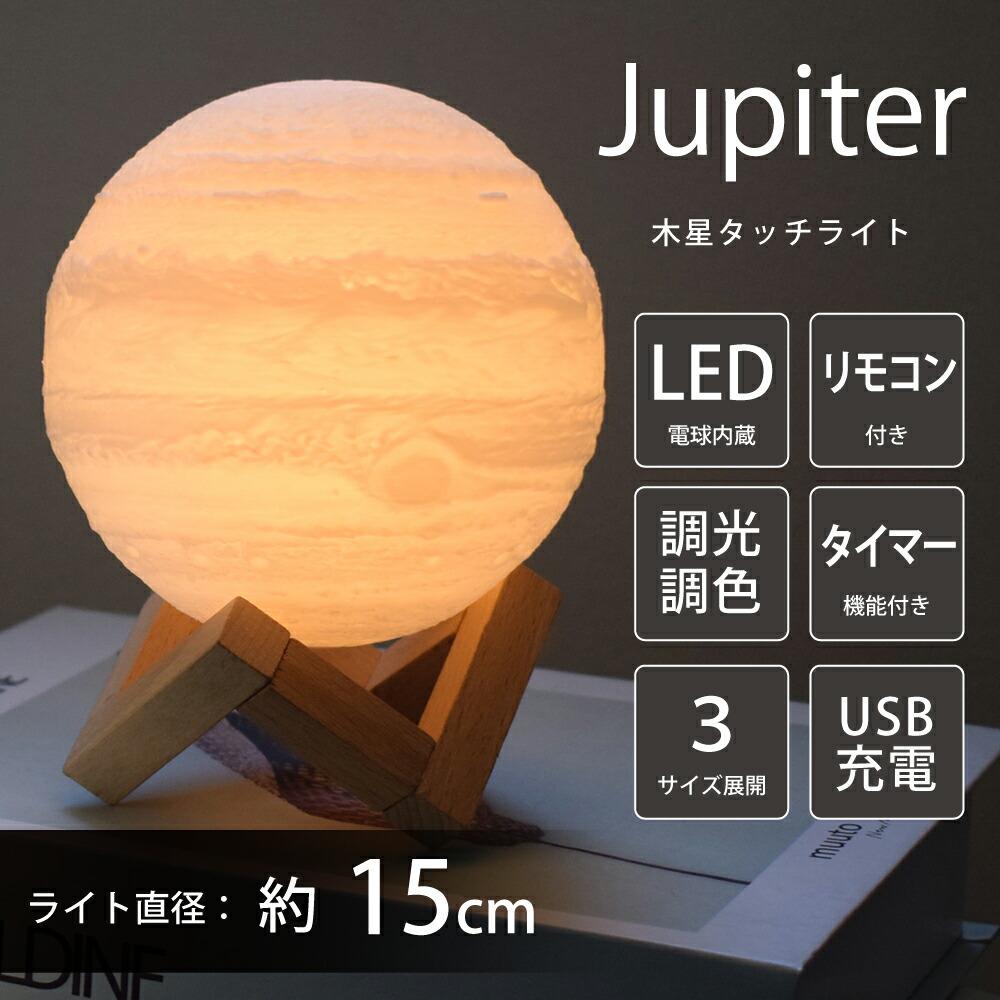 木星タッチライト15cm