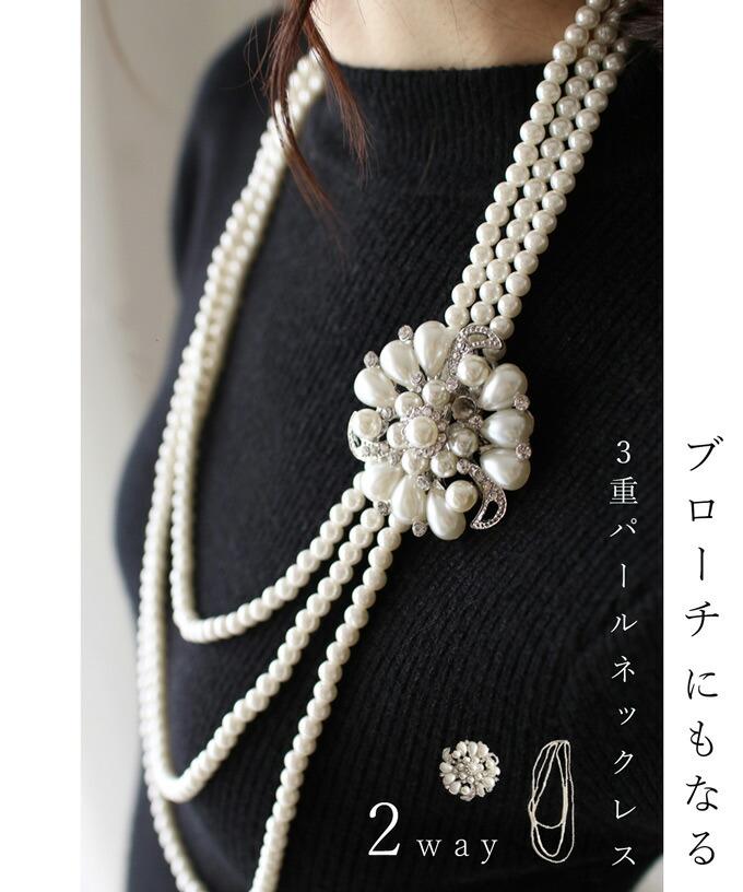 「pave」ブローチにも。煌めくお花の3連パールネックレスcawaii かわいい パール ネックレス 入学式 結婚式 オケージョン ブローチ
