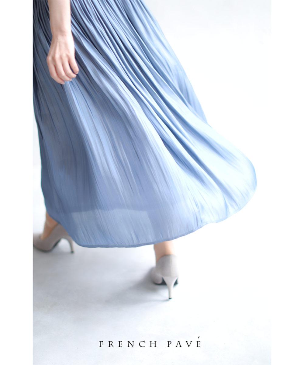グロッシースカート青