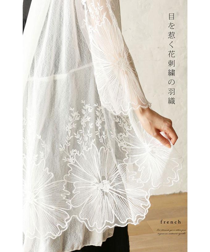 (ホワイト)「french」目を惹く花刺繍の羽織。カーディガン