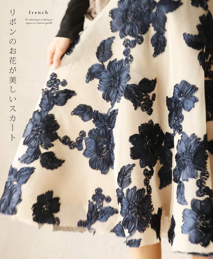 リボン花スカート