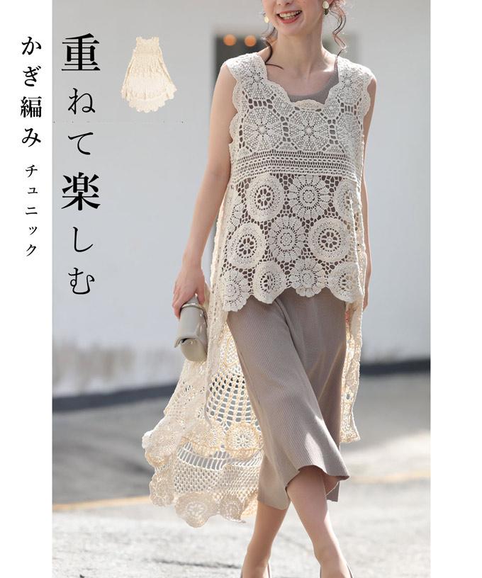 ((ホワイト)「frenchpave」涼しげなかぎ編みレースの魅力。重ね着チュニックトップス