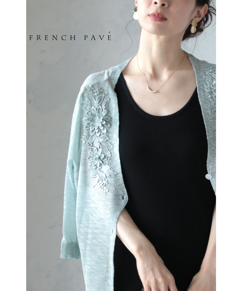 (グリーン)「frenchpave」デコルテに咲き浮く花のVネックカーディガン羽織り