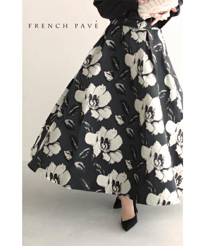 白花スカート