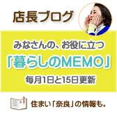 店長ブログ「暮らしのMEMO」