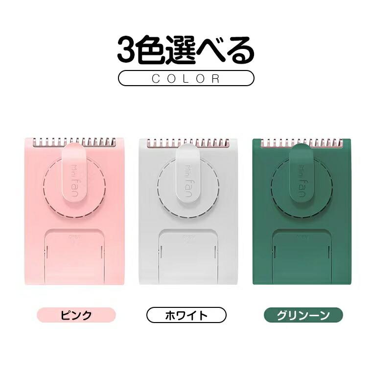 USB充電式 扇風機