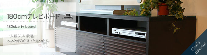 テレビボード(~幅180cm)