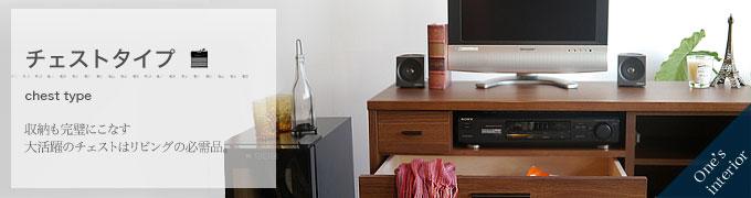 テレビボード(チェストタイプ)