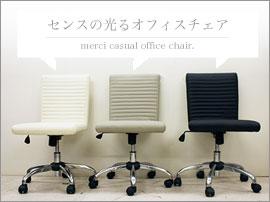 デキル大人のオフィスチェア・3色対応