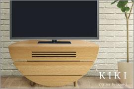 お部屋のコーナーに置ける、シンプルなテレビボード