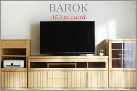 日本製・大川家具のテレビボード