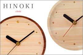 ヒノキでできた置時計