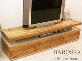 木目が美しい、180テレビボード